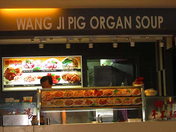 Pig organ restaurant in Singapore